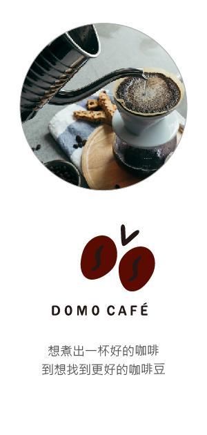 domocafe_logo