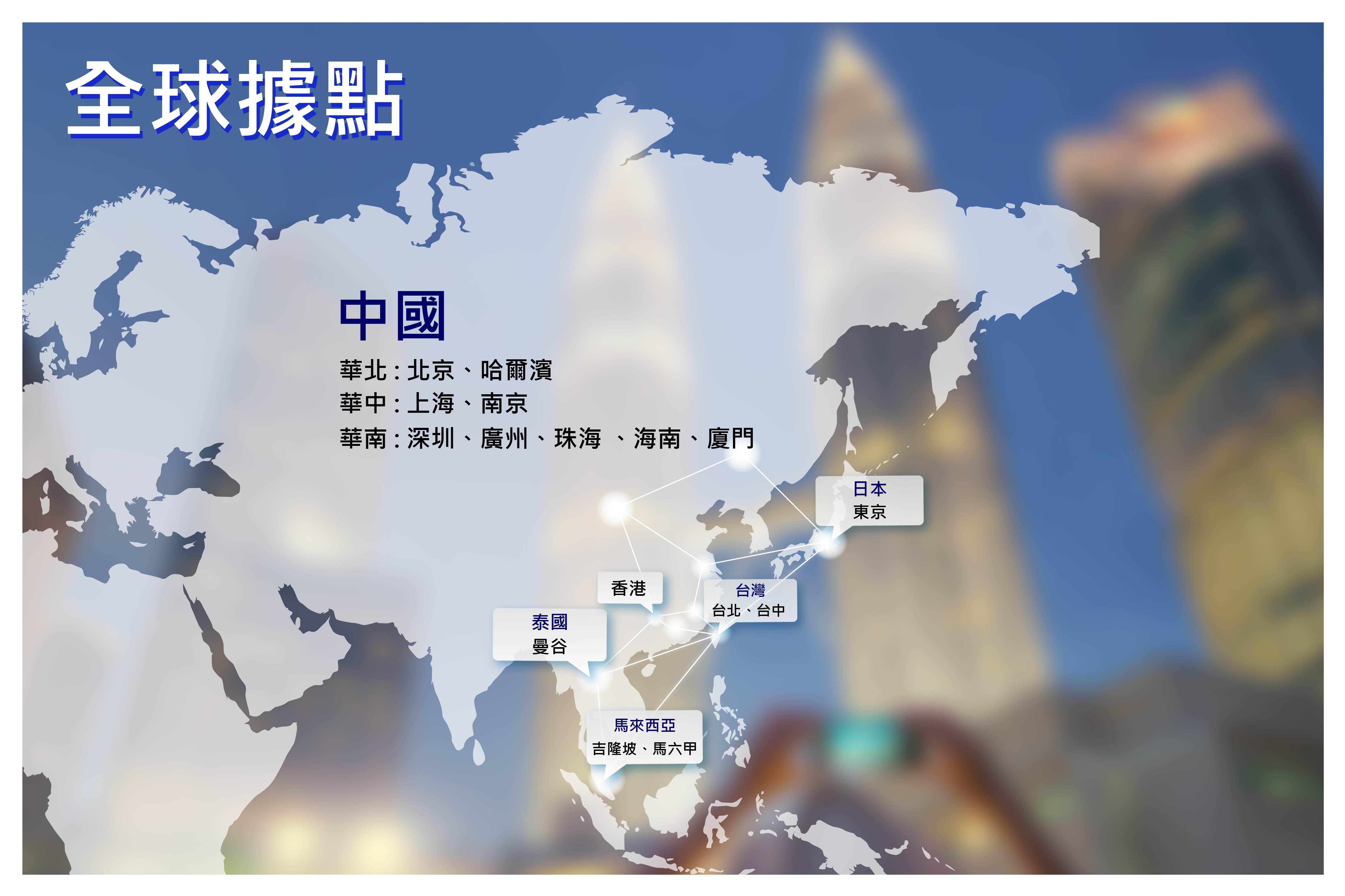 全球據點1200800(20線)_工作區域 1_工作區域 1_工作區域 1