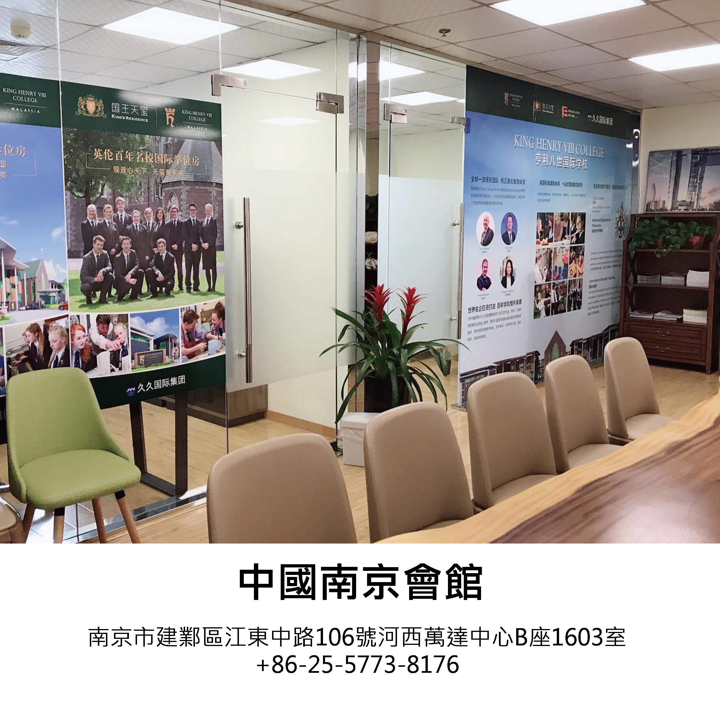 各區分公司資訊_工作區域 1 複本 南京
