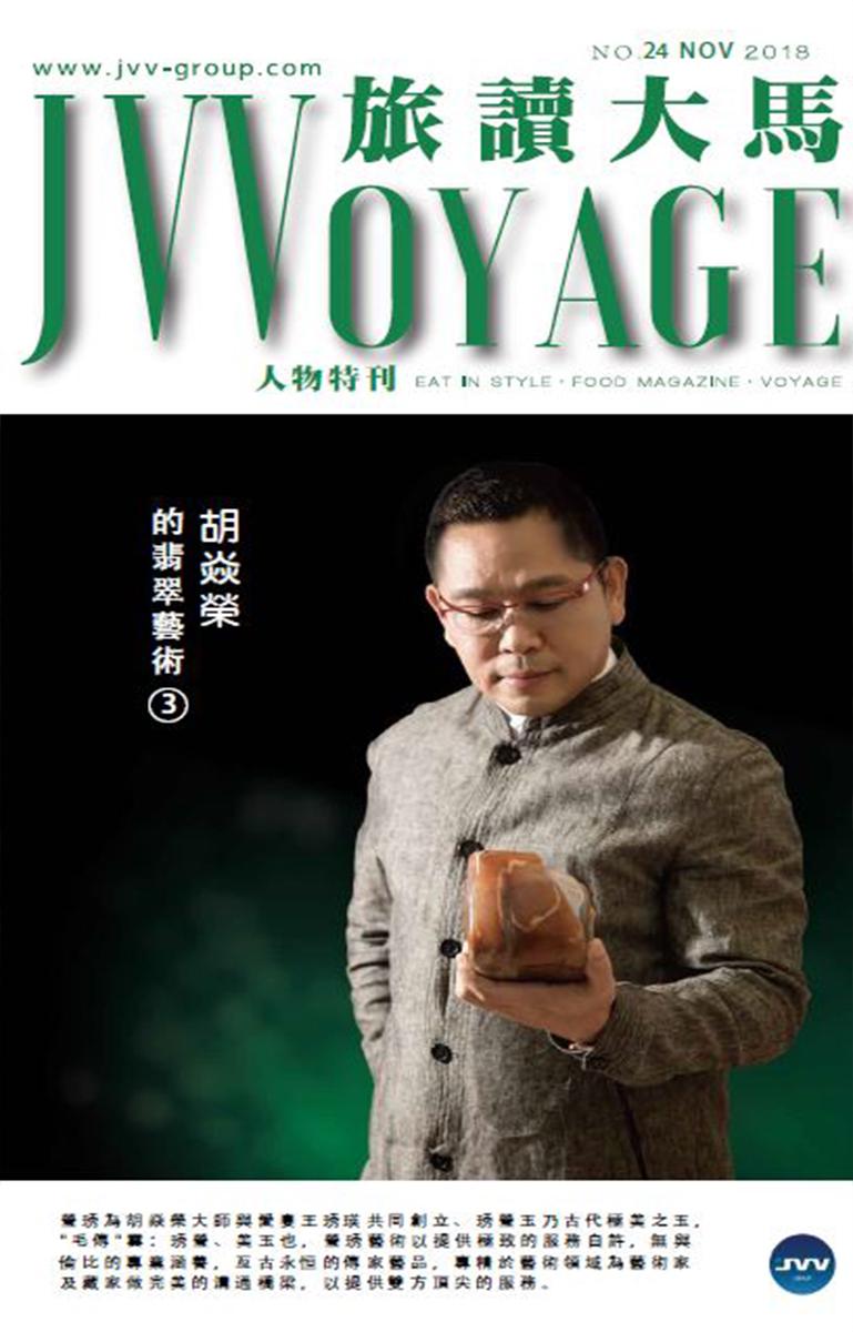 JVVoyage 24