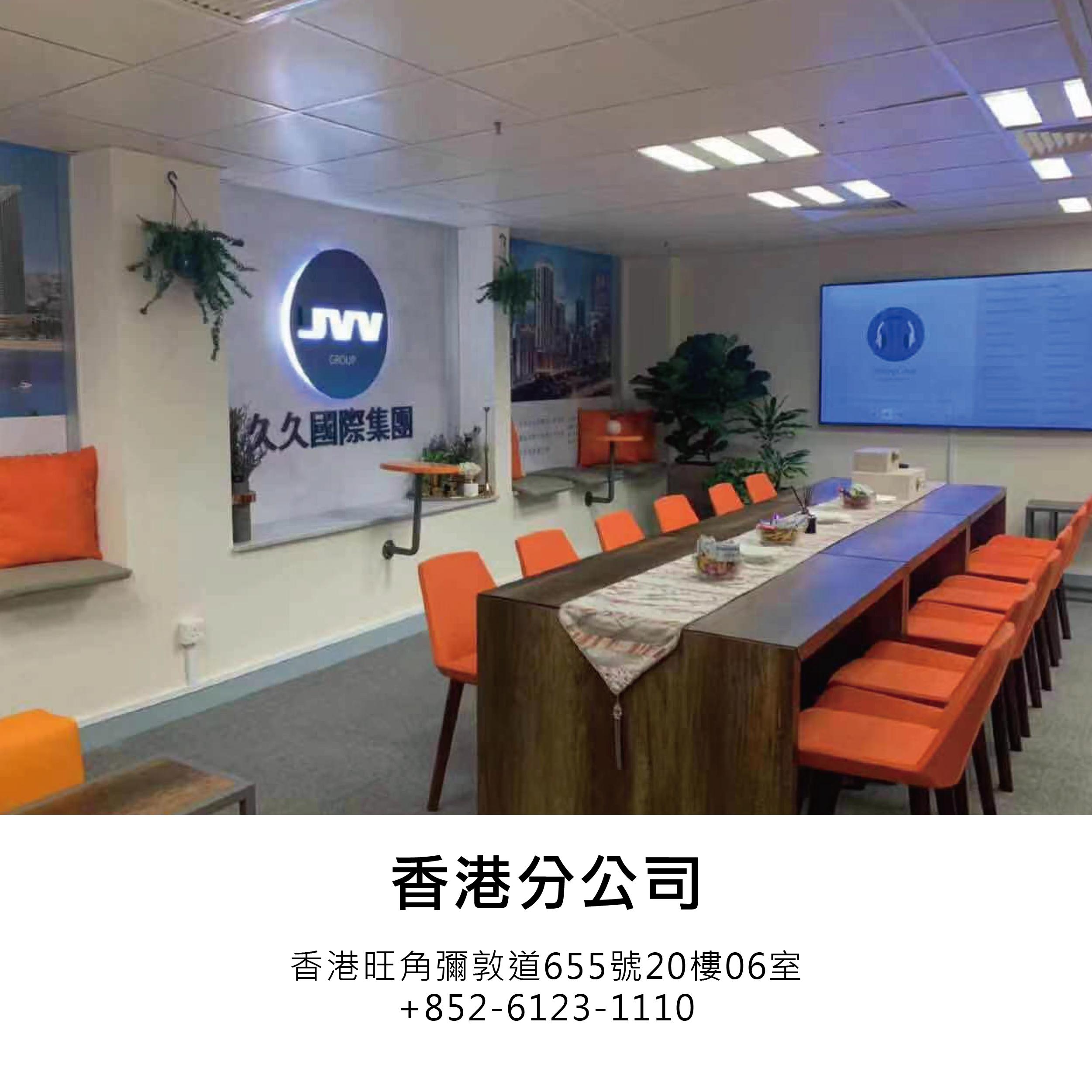 各區分公司資訊_香港