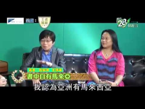 2015.7.29【香港都市日報】 專訪大馬拿督伍安琪與王琇瑛
