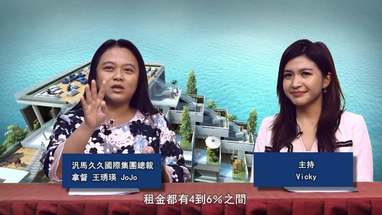 2015.8.7【香港投資篇】玩樂投資在大馬