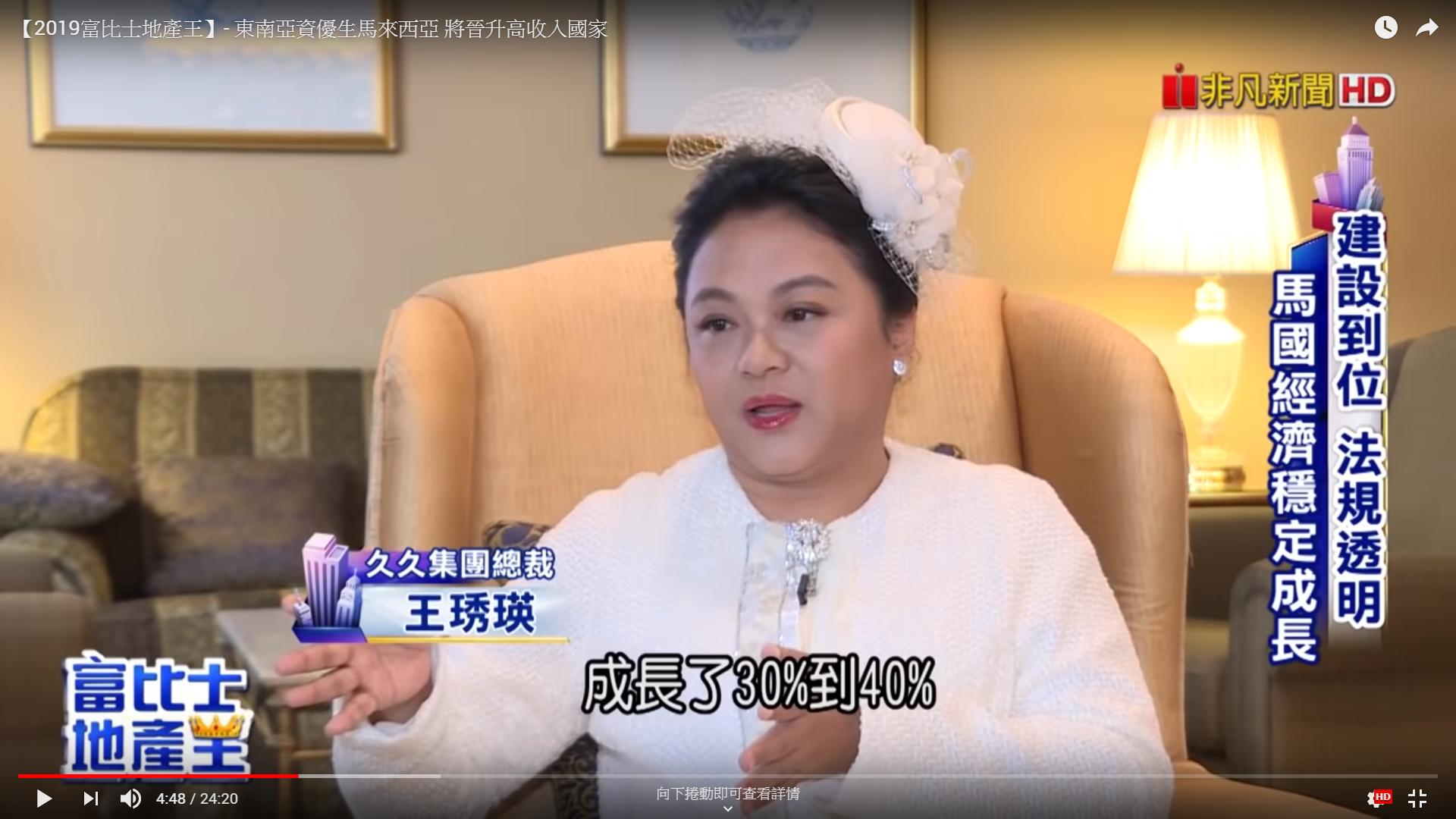 2019.1.30 【2019富比士地產王】- 東南亞資優生馬來西亞 將晉升高收入國家