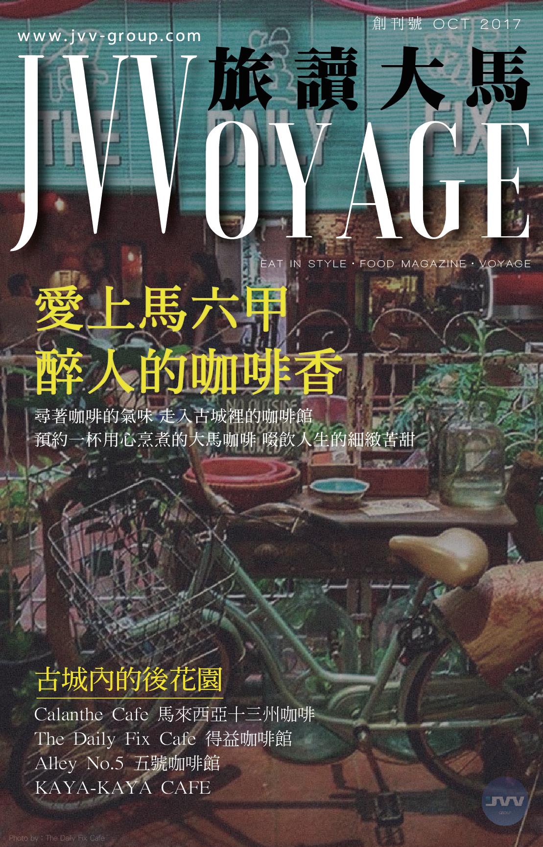 JVVoyage101