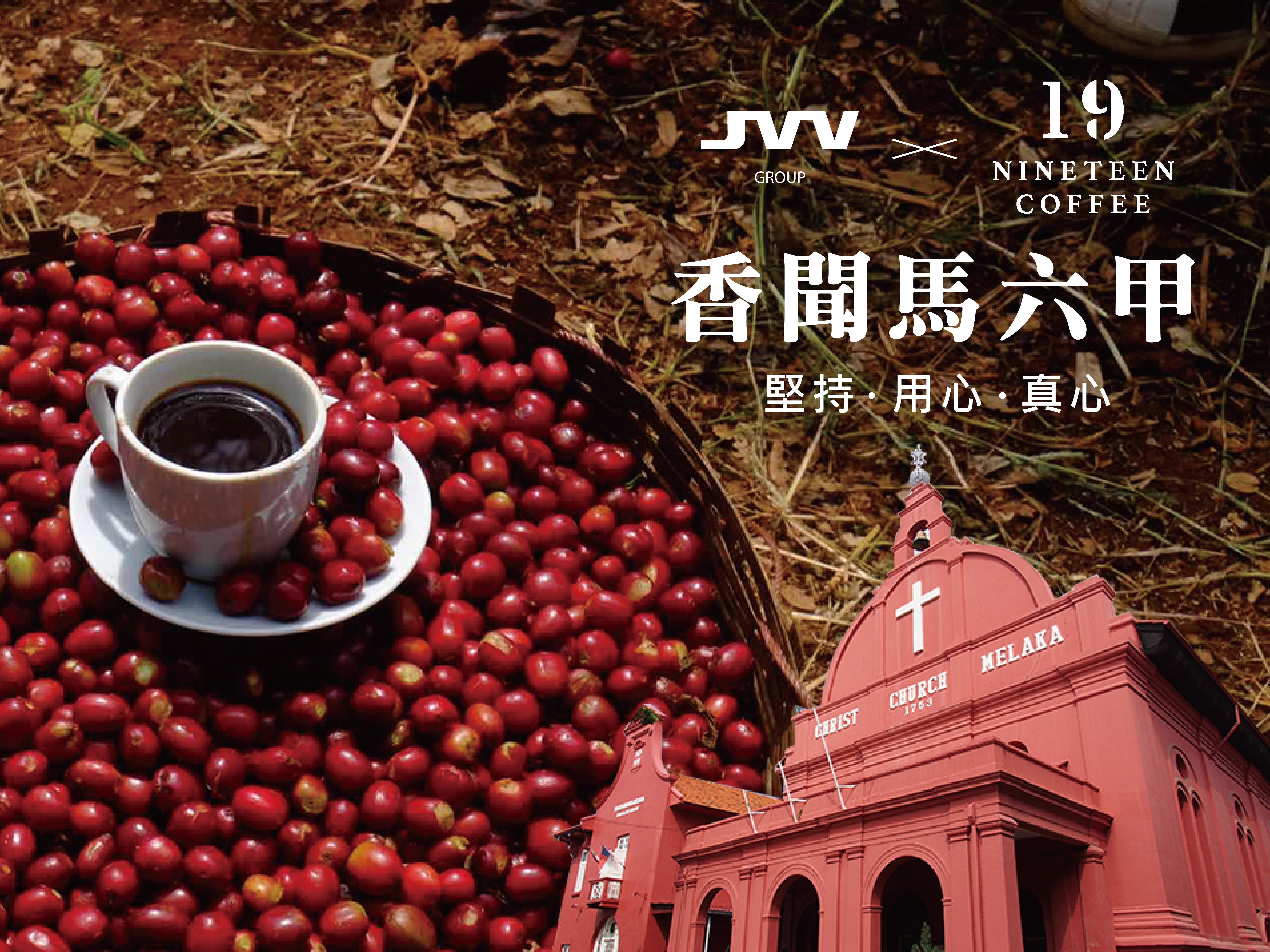 19咖啡 X JVV_主題封面A