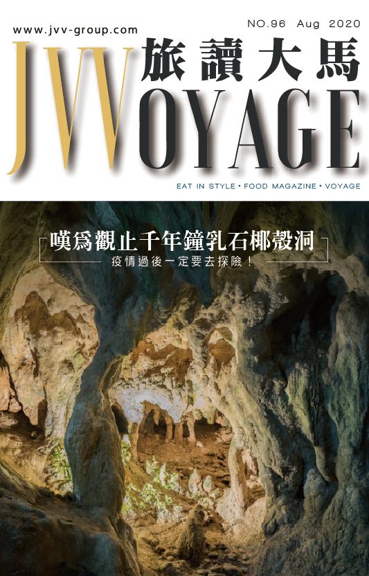 No.96 嘆為觀止千年鐘乳石椰殼洞-01
