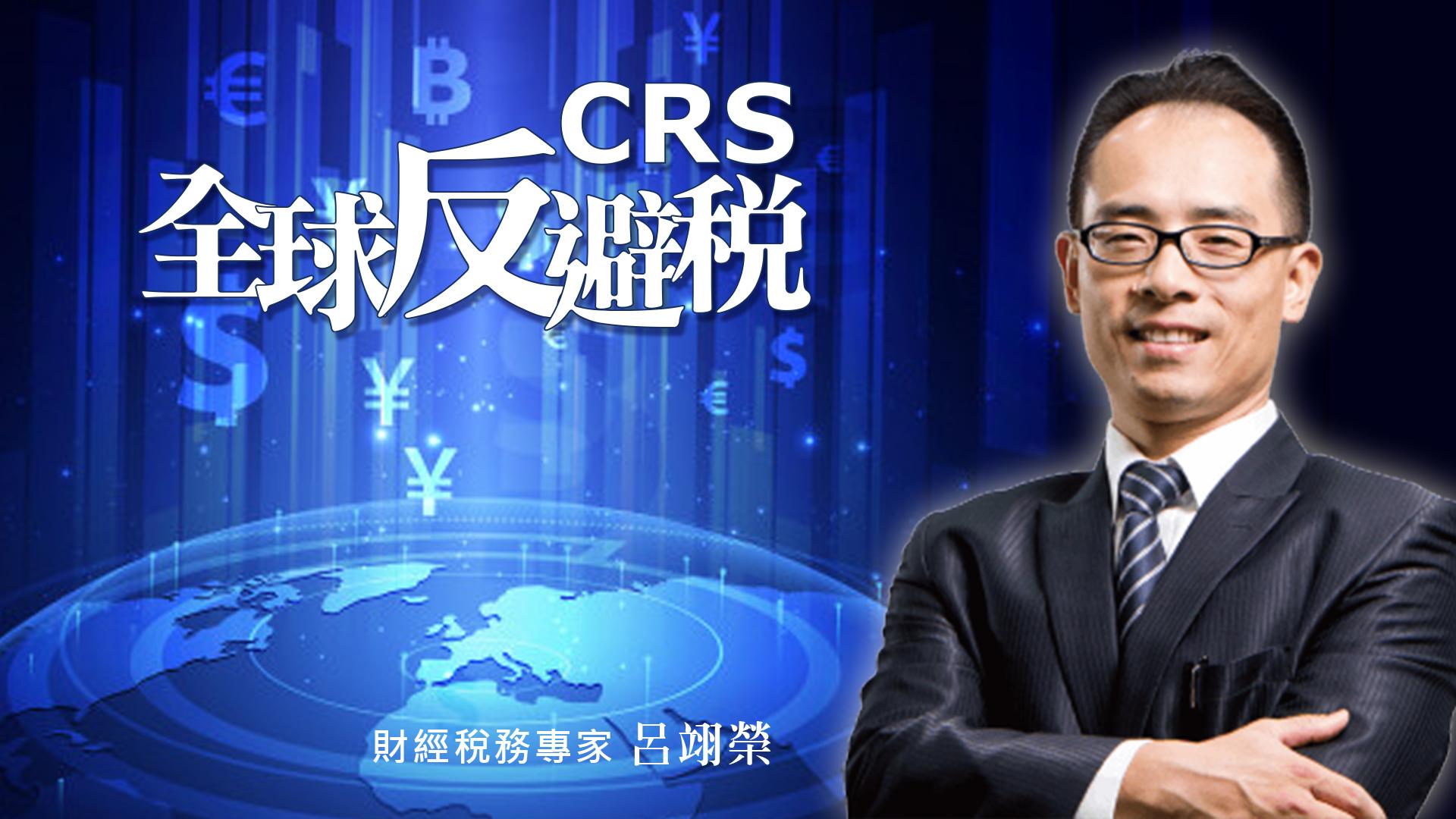 20201113 呂翊榮-全球反避稅CRS_講師封面